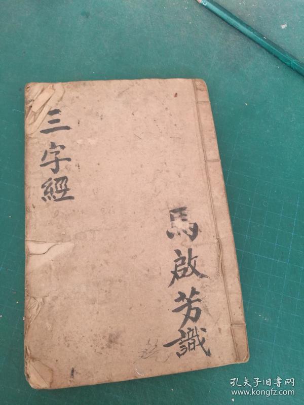 增广珠算历史三字经