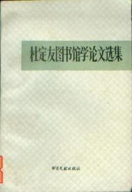 杜定友图书馆学论文选集