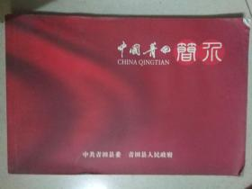 《中国青田简介》