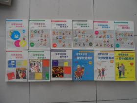 华罗庚学校数学课本12本:小学部6本一至六年级6册、中学部3本初一至初三,华罗庚学校数学试题解析中学部3本初一至初三