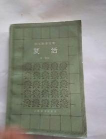 复活,托尔斯泰文集,草婴译,上海译文出版社,1987年,奇书少见,看图免争议