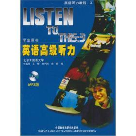LISTENTOTHIS;3英语高级听力(不含盘)