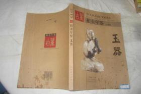 2010古董拍卖年鉴:玉器(全彩版) 。