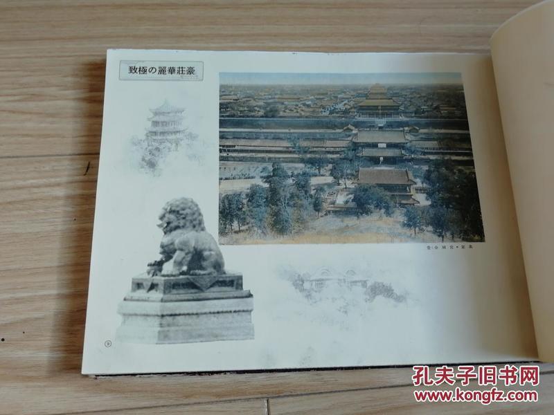 《支那事变出征记念写真帖》北支战线篇,1941年改订版