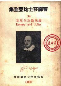 罗米欧及朱丽叶-1946年版-(复印本)-曹译莎士比亚全集