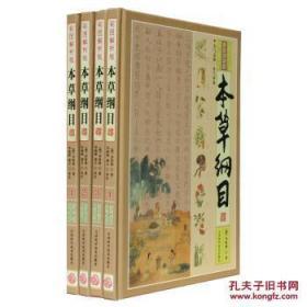 本草纲目(彩图解析版 套装共4册)