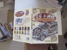 汽车不神秘:汽车构造透视图典(第2版) 正版