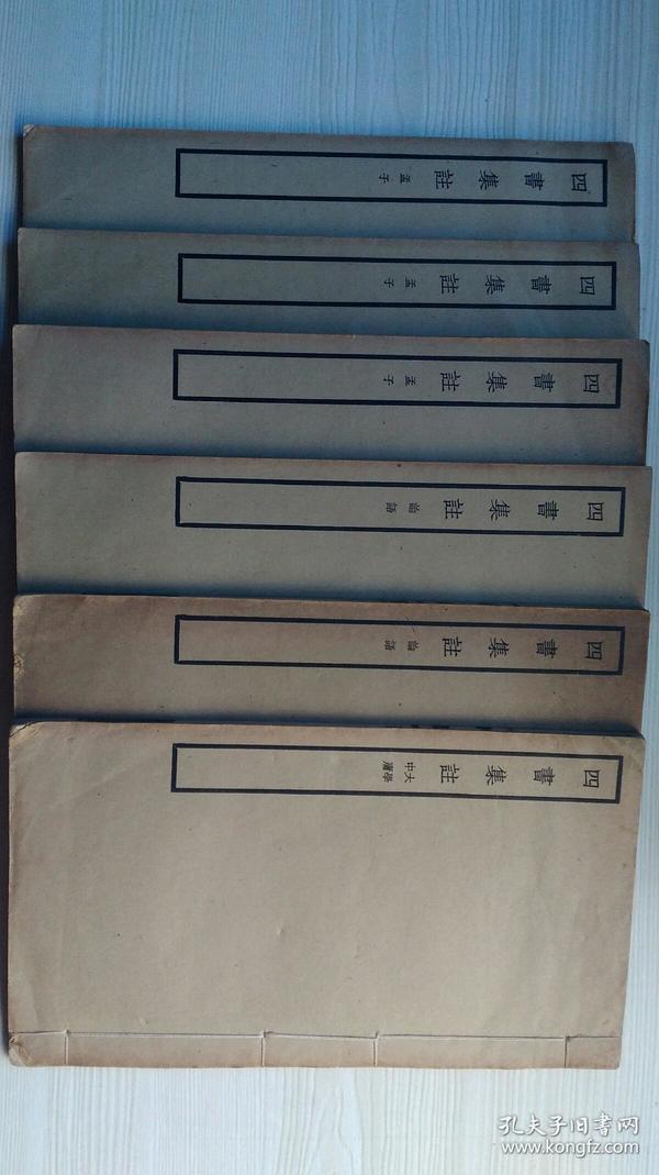 商务印书馆版,《四书集注》全六册,16开本