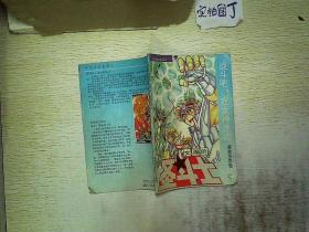 女神的圣斗士 黄金圣衣卷5