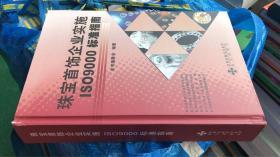 珠宝首饰企业实施ISO9000标准指南(精装 附光盘)