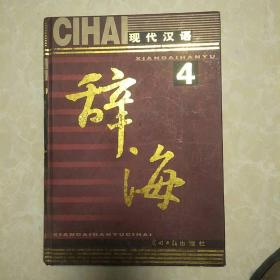 现代汉语辞海【4】