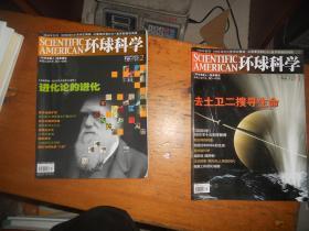 环球科学 2009 1、2  【2本】
