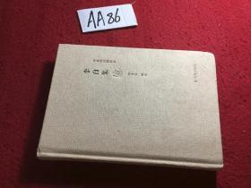 中国好诗词:唐宋诗词名家精品(盒装全十卷)