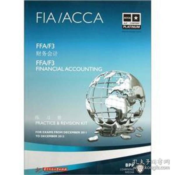 FIA/ACCAFFA/F3财务会计练习册