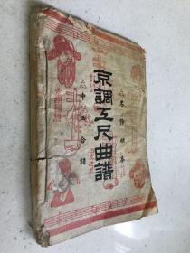 平剧精选工尺曲谱(民国版)(京调工尺曲谱)