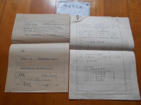 『南京博物院旧档』1965-1966江宁公社明墓调查相关考古资料一件