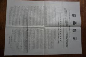 文革時期金華大字報《絕不容許把革命群眾打成反革命《評金華皮革社等33個單位署名的《告全國人民書》》》