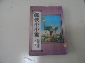 疯侠小小君 第1册