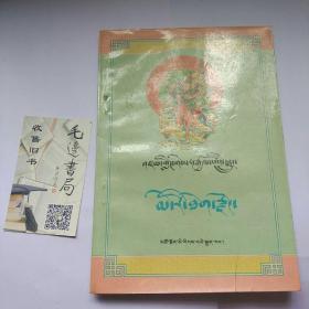 格萨尔传奇:梅日霹雳宗(藏文版)