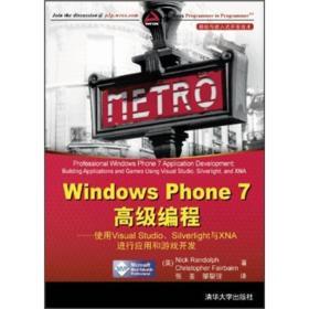 Windows Phone 7高级编程:使用Visual Studio、Silverlight与XNA进行应用和游戏开发