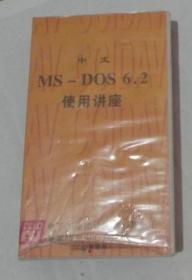 中文MS-DOS 6.2使用讲座  -录像带