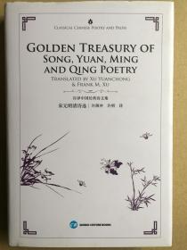 许渊冲英译《中国经典诗文集-宋元明清诗选》《Golden Treasury of Song, Yuan, Ming and Qing Poetry》
