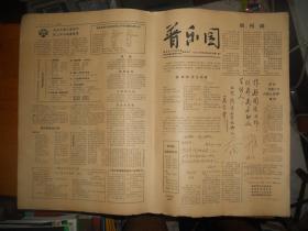 郑州报纸 普乐园  创刊号 1987  1