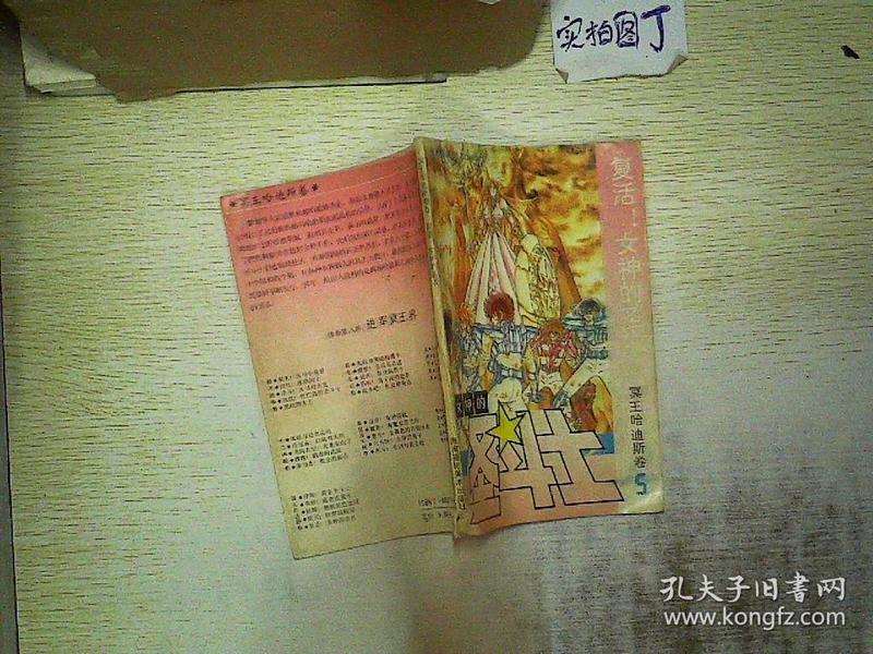 女神的圣斗士 冥王哈迪斯卷 5:复活!女神的圣衣