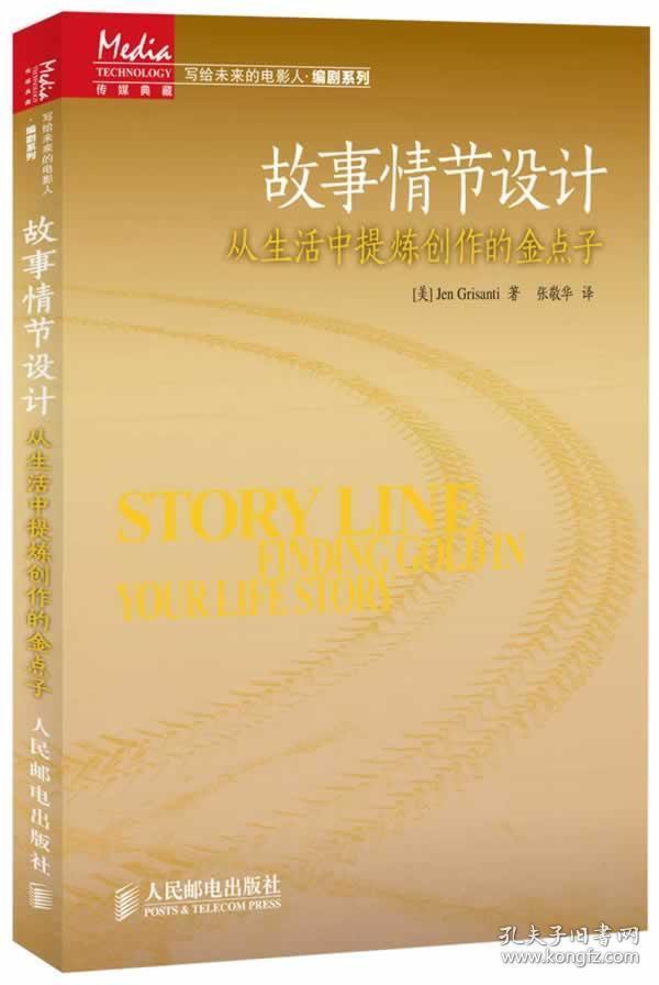 故事情节设计——从生活中提炼创作的金点子图片