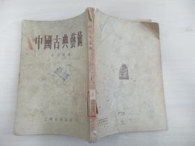 中国古典艺术