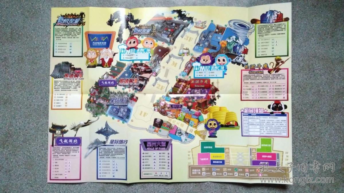 旧地图-武汉万达电影乐园导游图4开85品miao在线电影图片