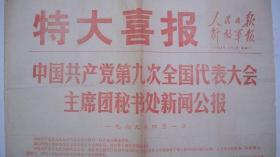 1969年4月1日人民日报等版印发行《特大喜报-九大公报》