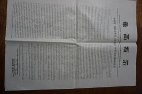 文革時期金華大字報《在接見浙江金華北上控告團時張春橋同志的講話》