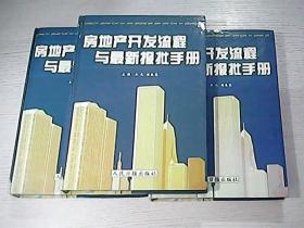 房地产开发流程与最新报批手册