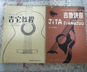 正规.系统.通俗.并可自学.吉它教程(吉它学校教材之一)+吉他讲座--吉他通俗演奏法.〈两册合售〉