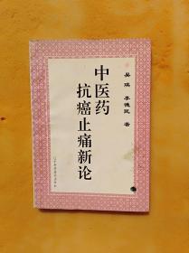 中医药抗癌止痛新论         (大32开)《013》
