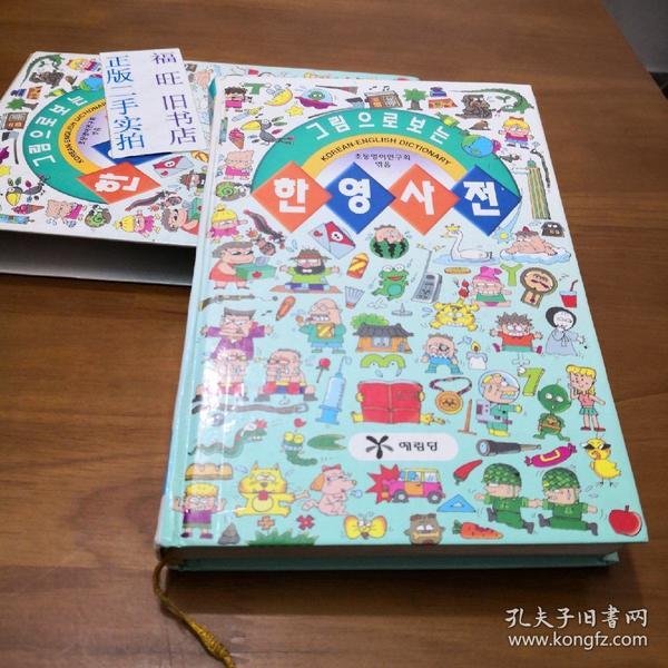 【韩文版】한영사전 韩文英文词典(ISBN:9788930235549)