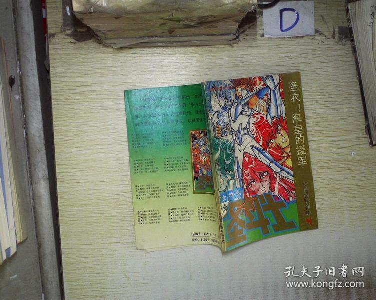 女神的胜利卷(4)--圣衣!海皇的援军  。、。
