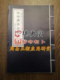 性理齐修合编 高正午述录 附道德语录 民国二十八年刊 全彩制作!