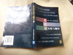 英汉语比较与翻译.3