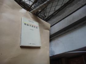 中国语文丛刊:类篇字义析论 签名赠送语言学家李格非教授