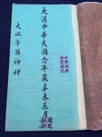 法术符咒书《大收午酉神科》大汉中华民国念年写本