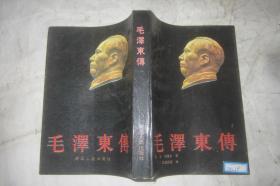 毛泽东传   .