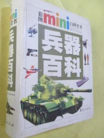 彩图mimi百科全书:兵器百科   64开.软精装