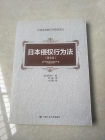 外国法学教学书精品译丛:日本侵权行为法(第4版)