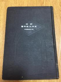 1912年日文原版《新定 东洋史教科书》精装一册,金属版画很多,【桑原隲藏】著