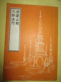 六妙法门童蒙止观 []1988年影印本]