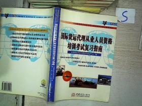 国际货运代理从业人员资格培训考试复习指南.*