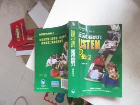 英语中级听力(教师用书)2