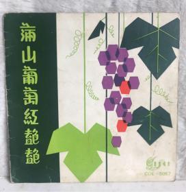 小黑胶唱片《满山葡萄红艳艳》(7寸45转)